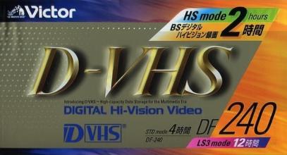 D-VHS tape